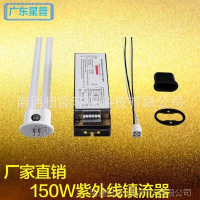 广东工厂直供150W紫外线电子镇流器UV光氧灯管全套产品非标定制