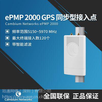 CambiumNetworks ePMP 2000 GPS同步、智能波束赋形无线网桥/AP