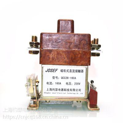 上海约瑟QCC25C-100A/11直流接触器