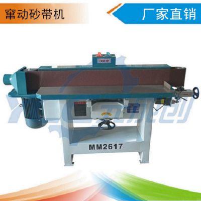 供应元成创MM2617窜动砂光机 木工磨光机 振动砂带机