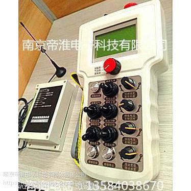 非标工业遥控器设计南京帝淮科技可定制距离埋弧焊机遥控器产品详细解读