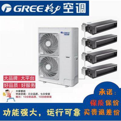 天津格力家用变频中央空调 Strar系列中央空调 一拖三、拖四、一拖五 一拖多系列