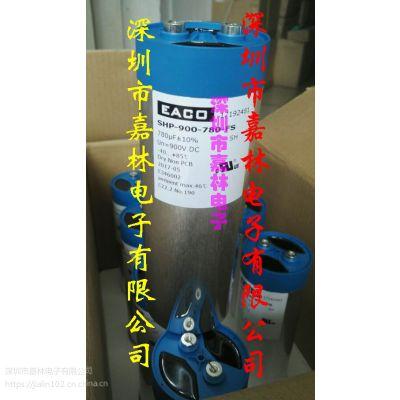 EACO小规格滤波电容SHP-1200-1000-FSB1