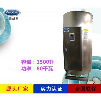 工厂直销容量1.5吨功率80000瓦中央电热水器电热水炉