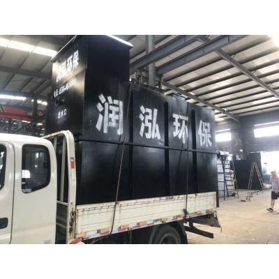 供应污水处理成套设备-疗养院 污水处理设备润泓