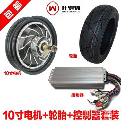 正品旺得福WDF10寸72V2000W大功率电摩电动车电机控制器轮胎配套