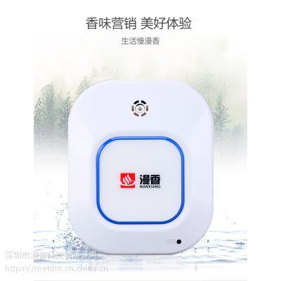 X2,厕所、走廊、办公室、电梯专用自带风扇红外遥控精油扩香机