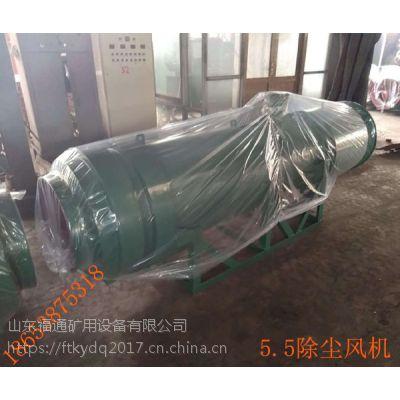 5.5kw(SCF-5)湿式除尘风机厂家带煤安防爆证