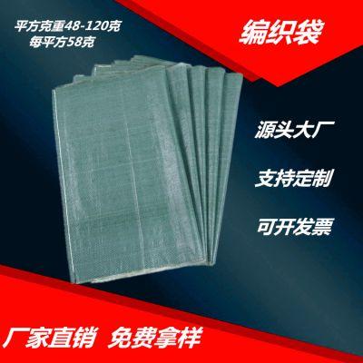 绿色编织袋工厂 专业生多种防水防潮覆膜包装袋 广州塑料蛇皮袋 支持定做免费拿样 饲料肥料包装