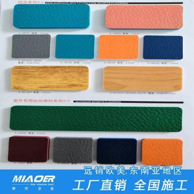 球场橡胶地板厂家,pvc地板生产,儿童弹性塑胶地板铺装