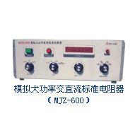 中西现货模拟大功率交直流标准电阻器 型号:WLC6-MJZ-600库号:M354101