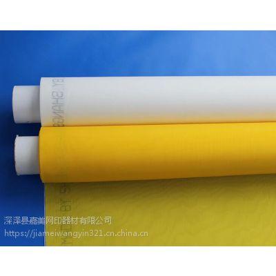 印花制版网纱生产厂家——单丝涤纶丝印网纱常州