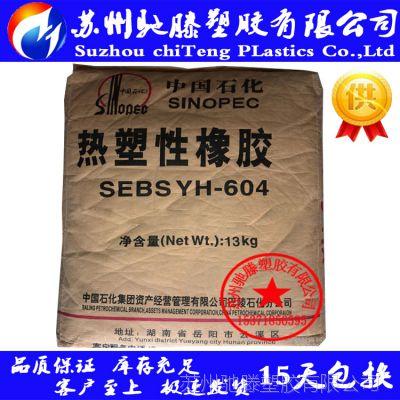 正品中石化巴陵标准料sebs巴陵石化 YH-503 注塑级粉料果冻蜡原料