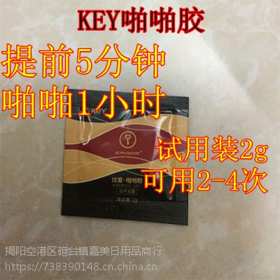 KEY炫用啪啪胶试用装2g可用2-4次key咖啡key劲能液原装正品
