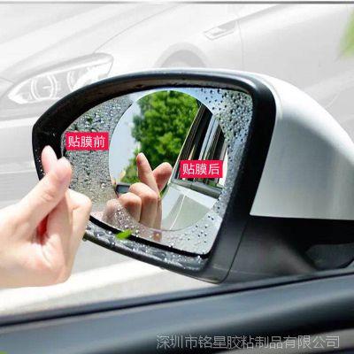 汽车后视镜防雨膜倒车镜侧窗防水防雾贴膜防炫目反光纳米膜厂家