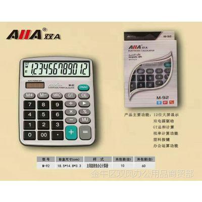 AIIA计算器M-92 特大显示屏12位 多功能型双电源太阳能计算机