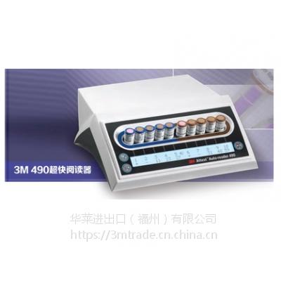 3M 490超快速生物阅读器高温/490H低温 快速指示生物