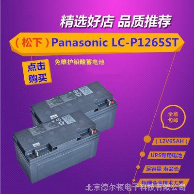 原装松下蓄电池12V65AH 松下UPS蓄电池LC-P1265ST EPS专用蓄电池
