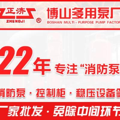 消防泵-正济消防泵专业生产-消防泵费用