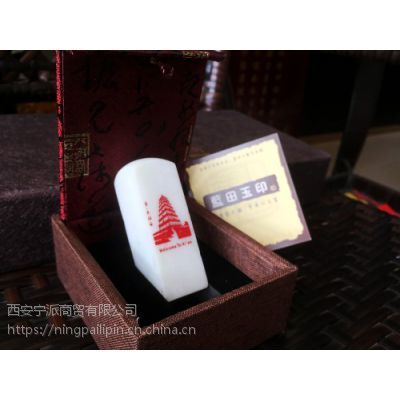 陕西西安蓝田玉印章定制刻字 山水蓝田玉章 兵马俑头造型玉雕印章文化纪念礼品