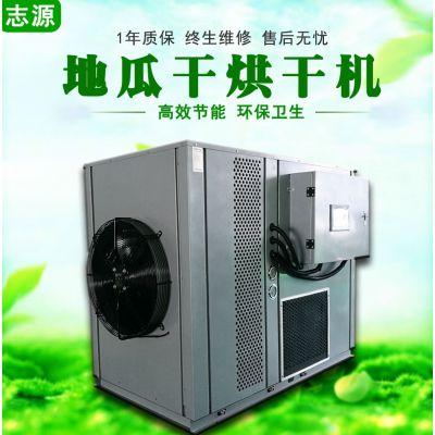 自动化红薯干烘干机6P型号 志源红薯干烘房设计