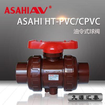 ASAHI AV油令式球阀/HT-PVC/CPVC/耐高温工业管路系统/旭有机材
